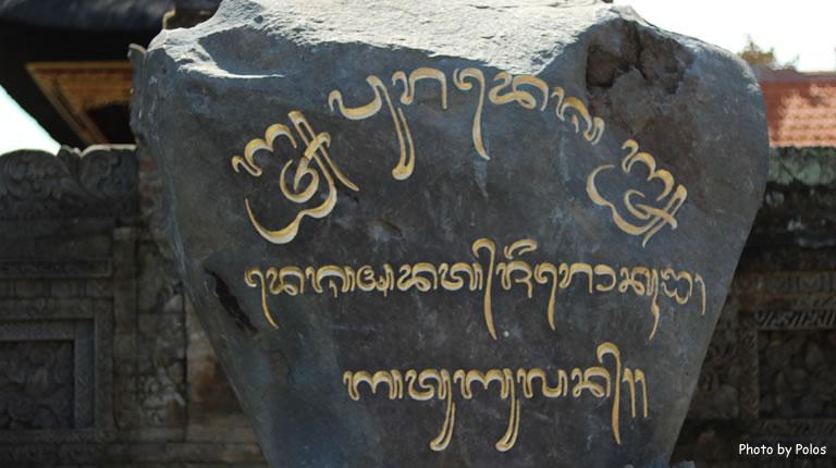 Batubulan Stone Manuscript