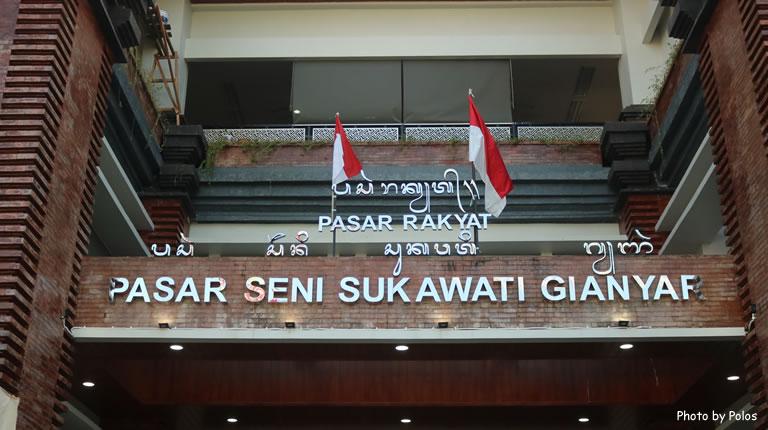 Sukawati Painting Art Market